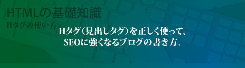 Hタグ(見出しタグ)を正しく使って、SEOに強くなるブログの書き方。