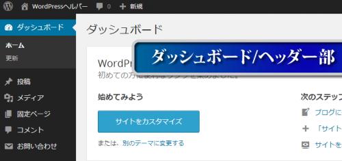 WordPress ダッシュボード/メインメニュー項目