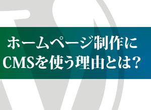 ホームページ制作にCMSを使う理由とは?