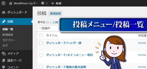 WordPress ダッシュボード/ヘッダー部