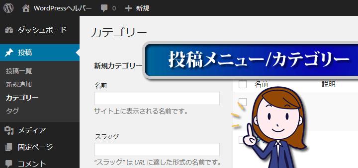 WordPress 投稿メニュー/カテゴリー