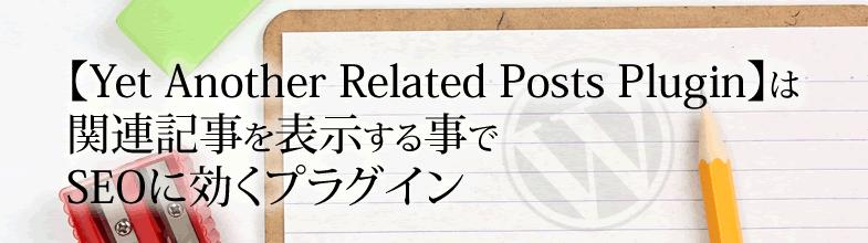 【Yet Another Related Posts Plugin】は関連記事を表示する事でSEOに効くプラグイン