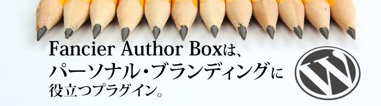 Fancier Author Boxは、パーソナル・ブランディングに役立つプラグイン。