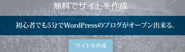 初心者でも5分でWordPressのブログがオープン出来る。