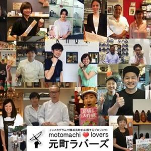 インスタグラムで横浜元町を元気にするプロジェクト 「元町ラバーズ」の紹介