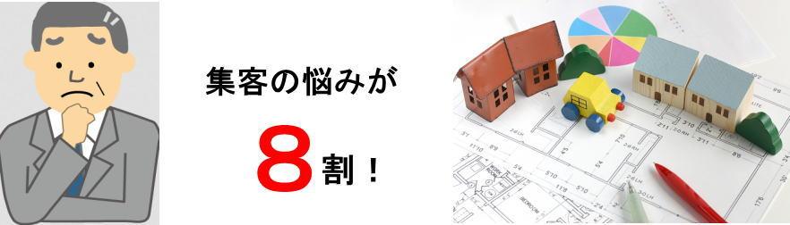 集客できない悩みが8割! 建築・住宅リフォーム会社・工務店・塗装業等の方からのご相談内容