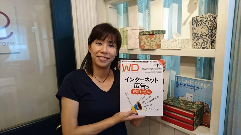 マイナビさんのWeb専門誌 WD(Web Designing) 10月号に弊社のお客様が掲載されました!
