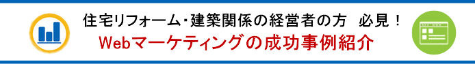 Webマーケティングの成功事例紹介