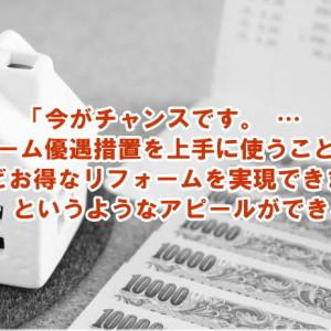 リフォーム会社はリフォーム減税制度を「リフォームチャンス」として消費者にアピールしよう!