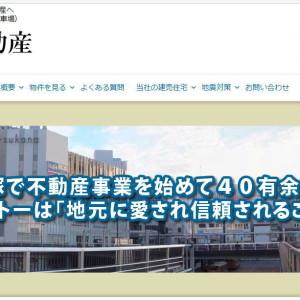 戸塚に40年 天野不動産様の不動産サイト オープンしました。
