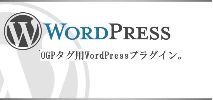 ソーシャル・ブランディングに効く、OGPタグ用WordPressプラグイン。