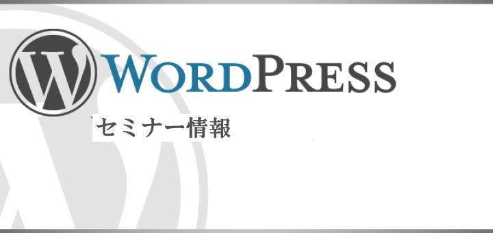 WordPressセミナー情報