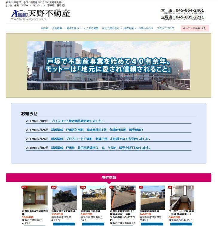 戸塚で40年 天野不動産のWebサイト「リニューアルオープン」