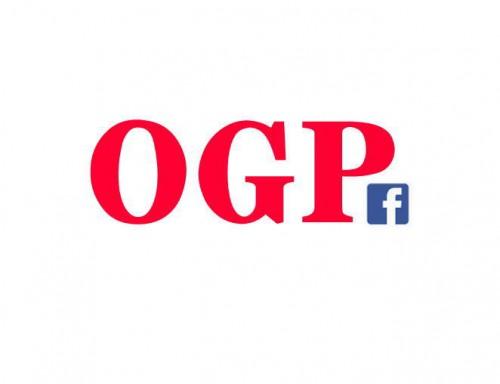 OGPタグの設定とWordPress(ワードプレス)用プラグイン。 これからのホームページにOGPタグは必須の設定項目です。
