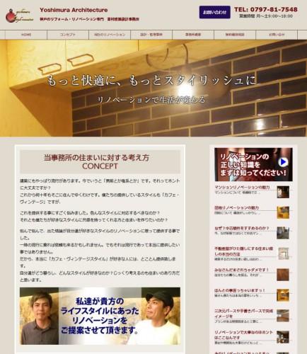 神戸のリノベーション専門 吉村設計様のサイトリニューアルオープン