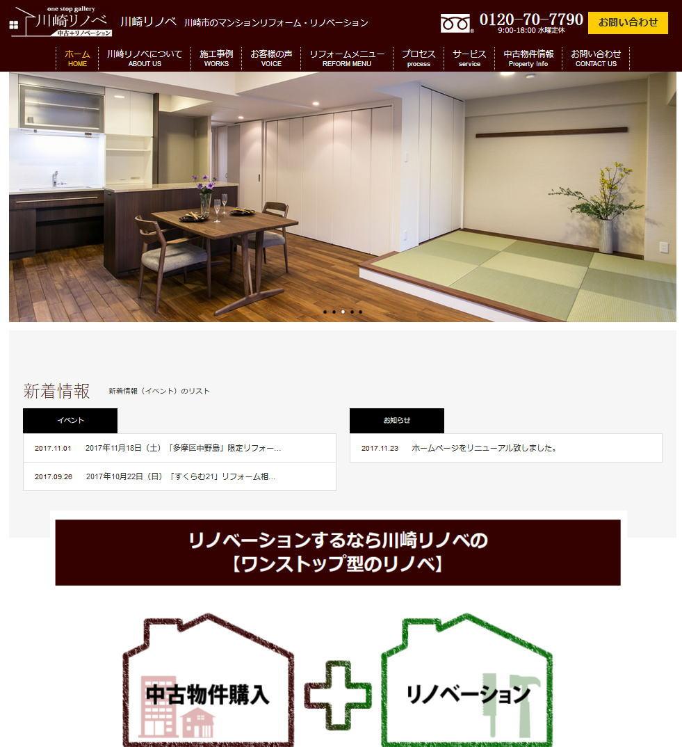 川崎リノベ様のサイトオープン