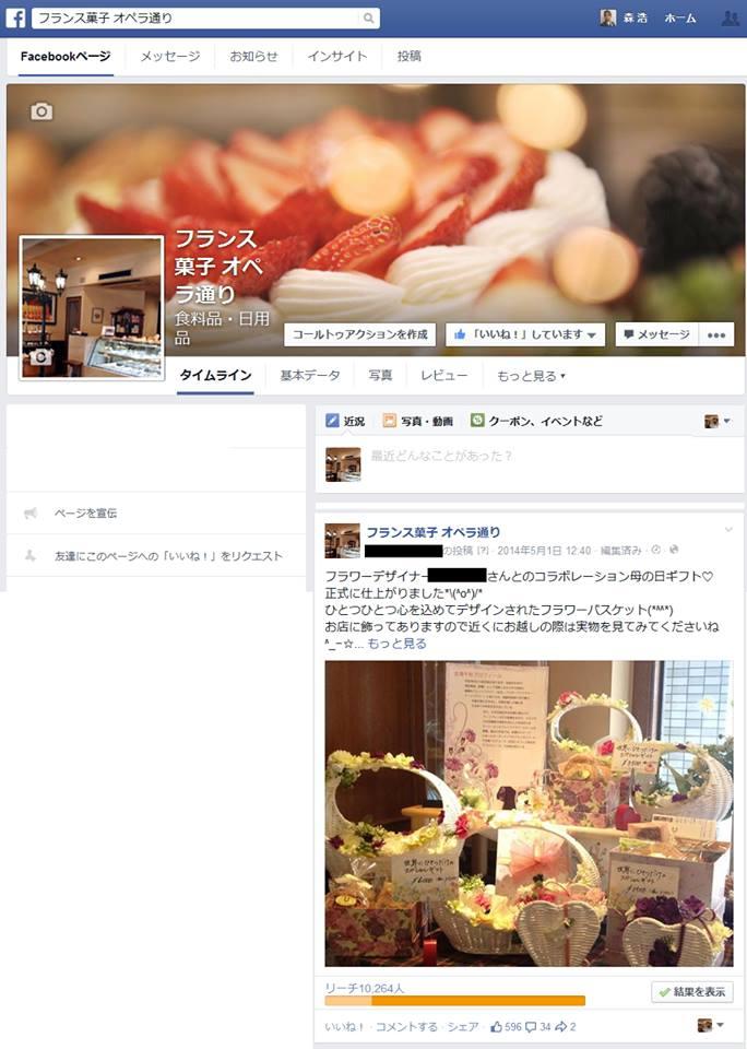 Facebookでフラワーデザイナーとコラボした洋菓子店の成功事例