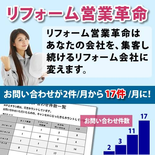 5月1日 リフォーム会社様向けの新規顧客獲得戦略パッケージ「リフォーム営業革命」をリリース!!