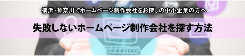 横浜・神奈川でホームページ制作会社をお探しの中小企業の方へ