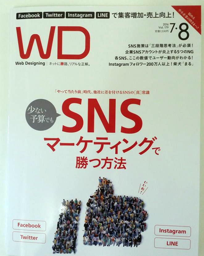 マイナビさんのWeb専門誌 WD( Web Designing)でお客様事例が紹介されました。