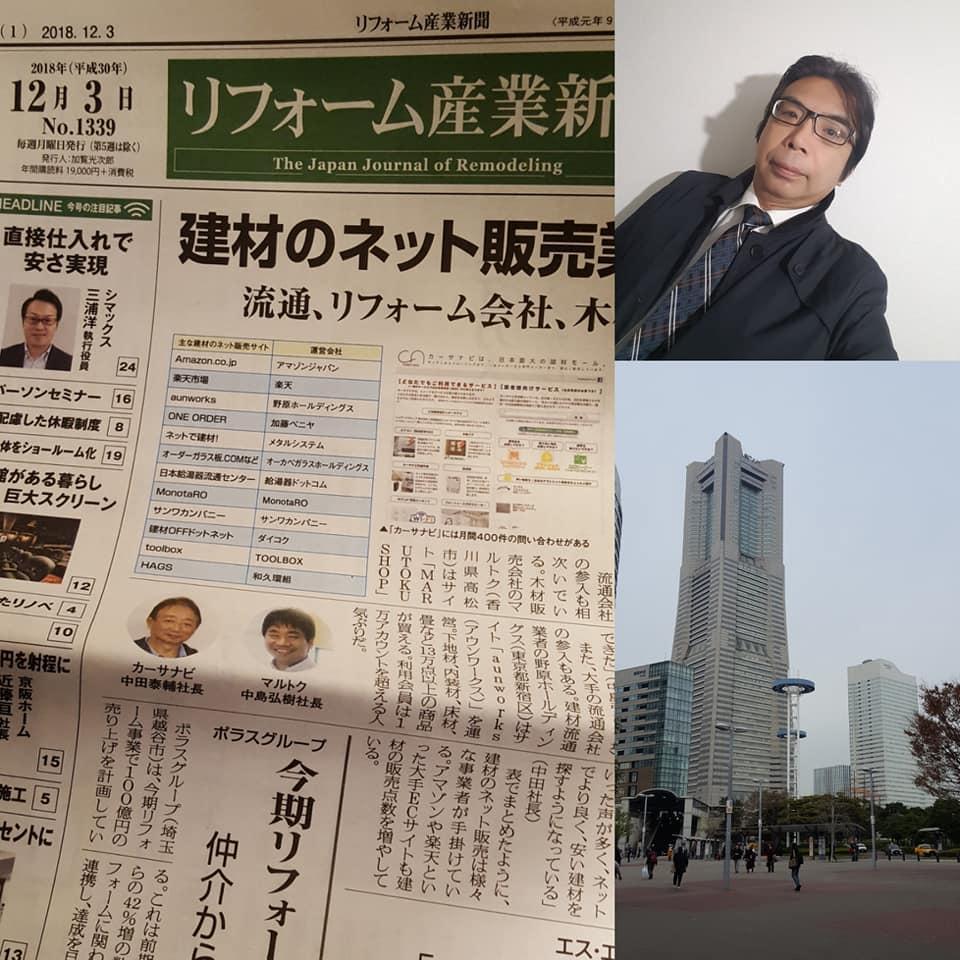 リフォーム産業新聞さんの取材を受けました。