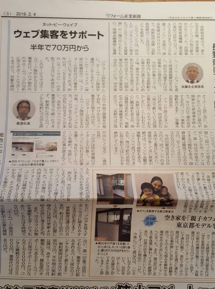 建築・リフォーム集客代行サービス NETZEROがリフォーム産業新聞さんで紹介されました。