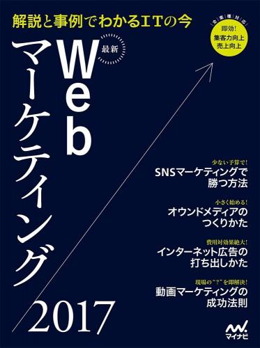 2/24 発売の 最新webマーケティング2017に弊社代表が掲載されました。