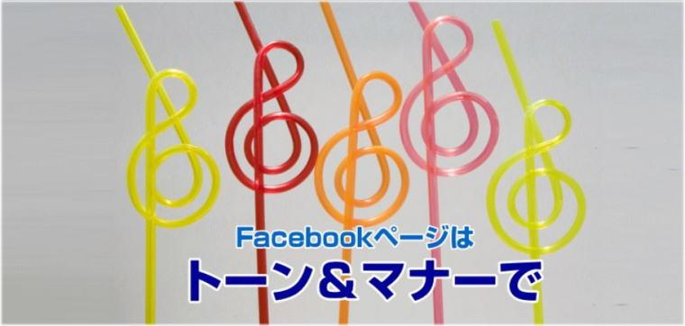 facebookページの投稿やコメントはトーン&マナーで!