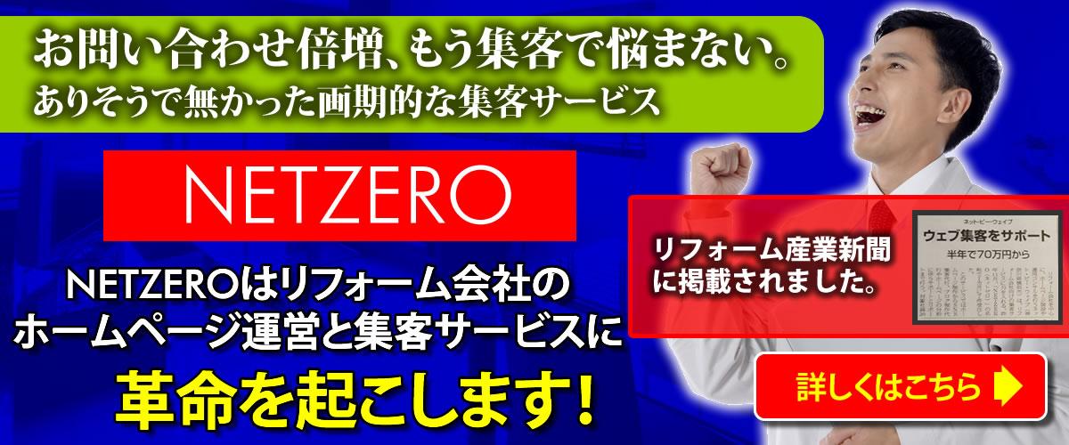 HOME-netzero-022-1_pc