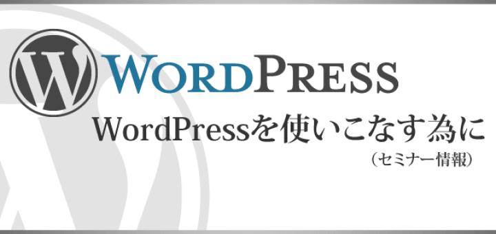 9/10 東京でワードプレス(wordpress)セミナーを開催します。