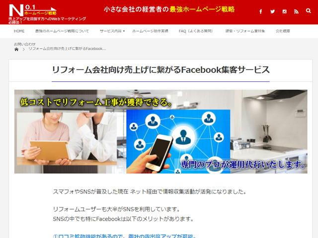 リフォーム会社向け売上げに繋がるFacebook集客サービス開始しました。