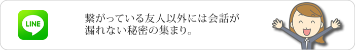 LINE:秘密倶楽部