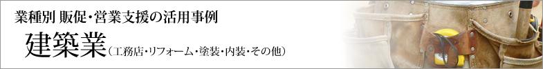 建築業(工務店・リフォーム・塗装・内装・その他)