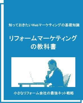 EBOOK「リフォームマーケティングの教科書」無料ダウンロード開始しました。
