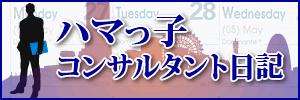 ハマっ子コンサルタント日記