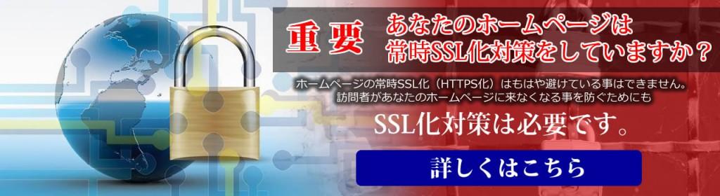 常時SSL設置代行サービスを開始しました。