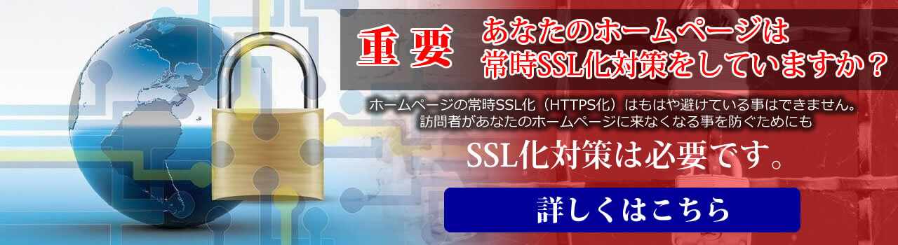 home_ssl_pc