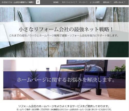 建築・リフォーム会社様向けのネットサービス専門サイトを開始しました。