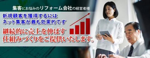 リフォーム集客 集客し続ける最強ホームページ戦略