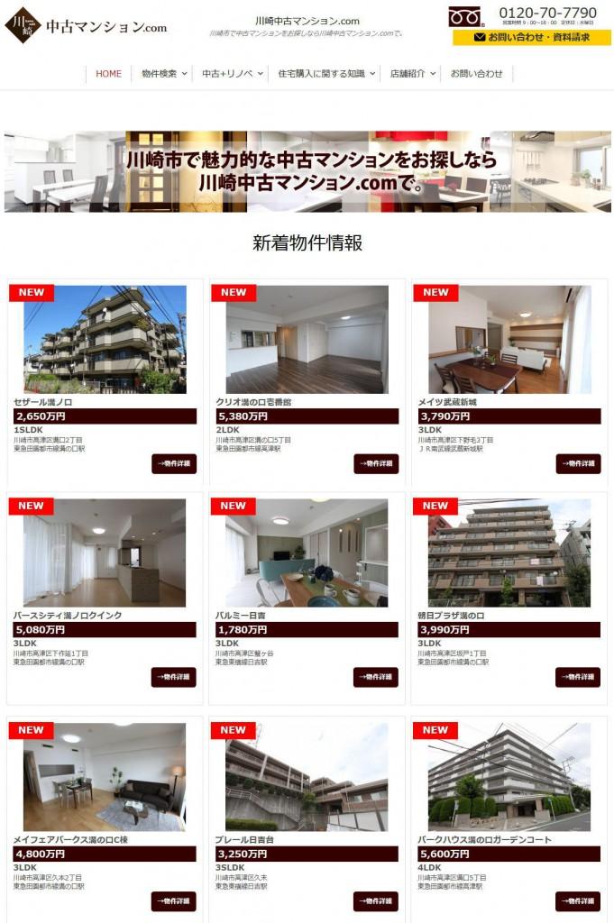 川崎中古マンション.com オープンしました。