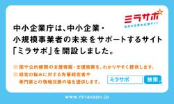 中小企業庁ミラサポ