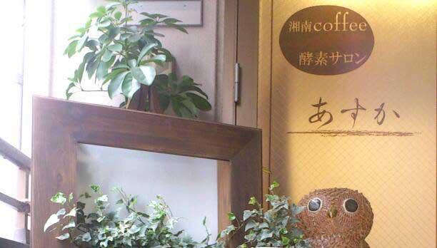 茅ヶ崎の酵素風呂 湘南コーヒー酵素サロン あすか様の事例