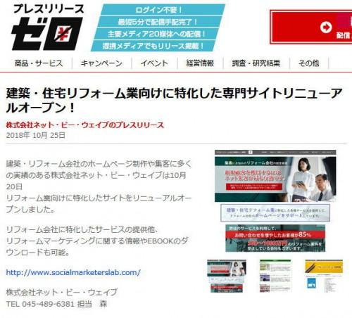 建築・リフォーム専門サイトがプレスリリースに掲載されました。