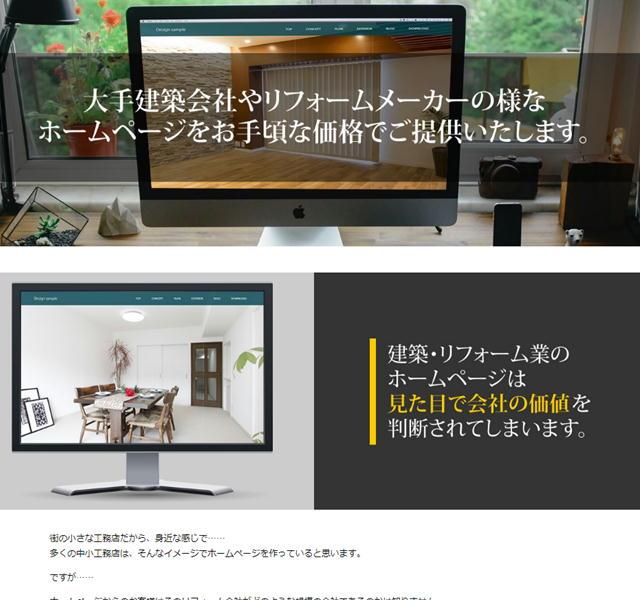 大手建築会社やリフォームメーカーの様なホームページ制作をお手頃な価格でご提供いたします。