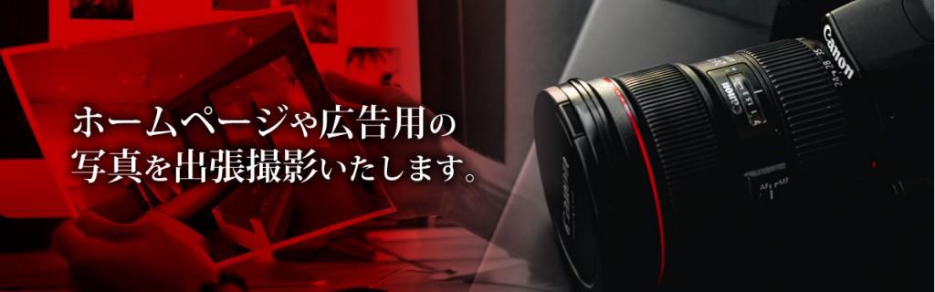 出張写真サービス開始しました。