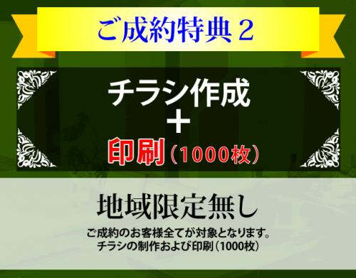 NETZERO 1月までの期間限定成約特典2 チラシ作成・印刷 追加しました。