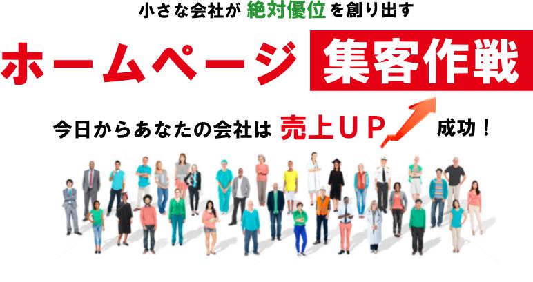 ホームページ集客大作戦
